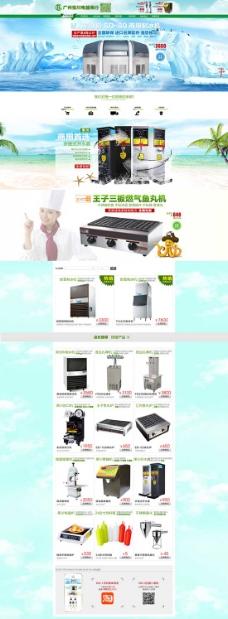 淘宝电器店铺网页设计PSD素材