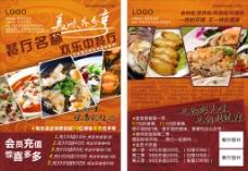 快餐餐厅活动宣传单