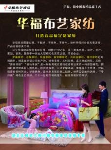 华福家纺宣传单页