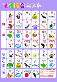 汉语拼音字母表图