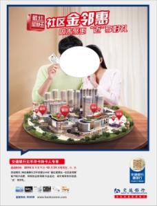 交通银行金邻惠海报