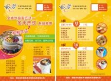 奶茶店饮料菜单宣传单