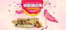 全球食客一号店妖精培训班活动海报设计