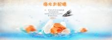 全球食客京东海水太妃糖单品海报设计