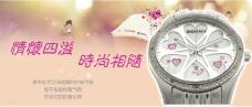情怀四益时尚手表设计图