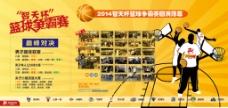 企业篮球联赛文化墙