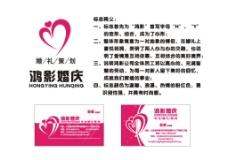 鸿影婚庆公司标志及名片设计