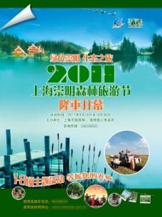 崇明森林旅游节宣传海报PSD