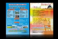 东方国旅 单页图片