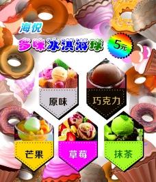多味冰淇淋点单牌图片