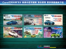 车顶牌限量免税区 长安汽车图片