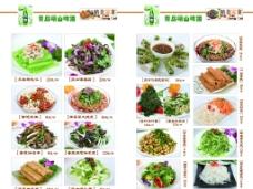 凉菜菜谱图片