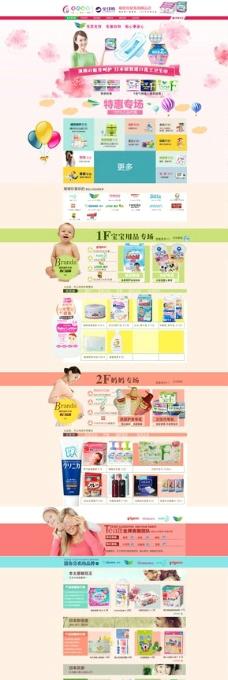 淘宝母婴用品首页模板图片