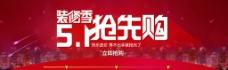 淘宝51劳动节天猫五一轮播海报图片