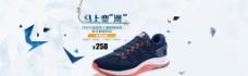 淘宝运动鞋慢跑鞋海报psd素材图片