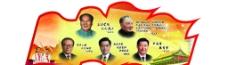 国家领导人图片