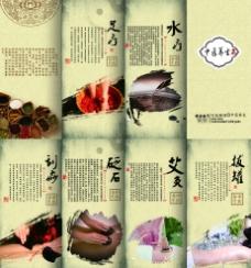 中医 养生 折页图片