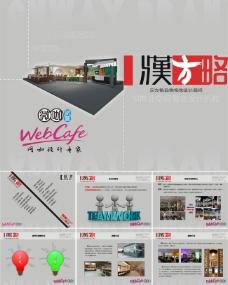 汉方略品牌设计公司网咖宣传PPT