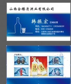 金樽清酒名片图片