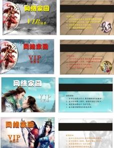网络家园  网吧会员卡图片