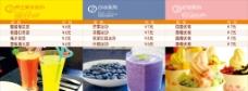 冷饮 价目表 奶茶 冰淇淋图片