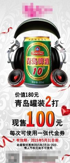 青岛啤酒10度图片