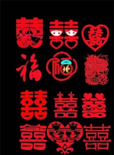 中国传婚庆双喜艺术字 福艺术字图片