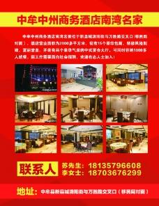 中州商务酒店   南湾名家图片