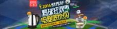 淘宝世界杯广告PSD素图片