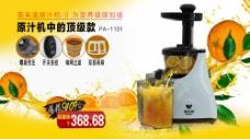 家电原汁机果汁机榨汁机主图推广图微信推广