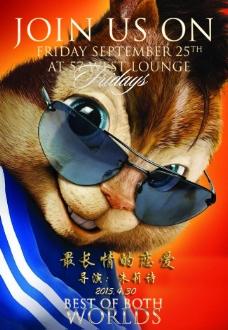 鼠来宝电影海报