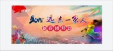 春节喜庆团拜会