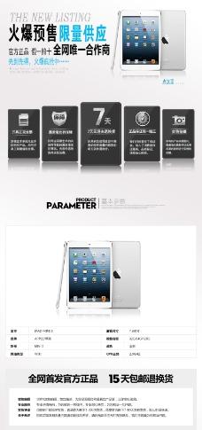 min3预售页面