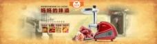 家电绞肉机厨师机主图推广图通栏海报