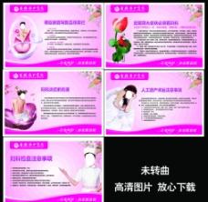 医疗妇科展板图片