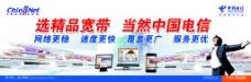 中国电信宽带形象户外篇