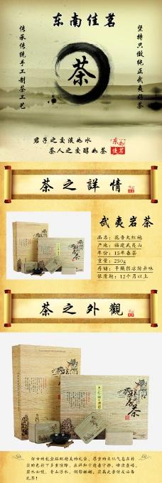 完整的素雅通用的茶叶详情页设计