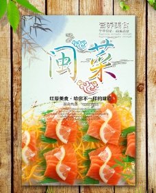 闽菜海报图片