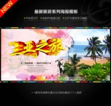 三亚旅游海报图片