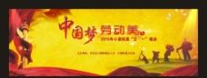 中国梦 劳动美图片