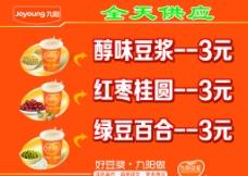 九阳豆浆价格表图片
