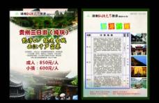 贵州 梵净山 镇远古城苗寨图片