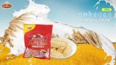 黄浦和记燕麦巧克力海报图片
