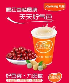 红枣豆浆  九阳豆浆图片