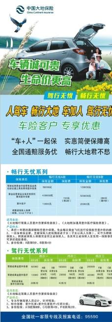 中国大地保险官方网站