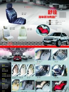 汽车彩页图片