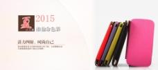 2015最新手机壳促销海报