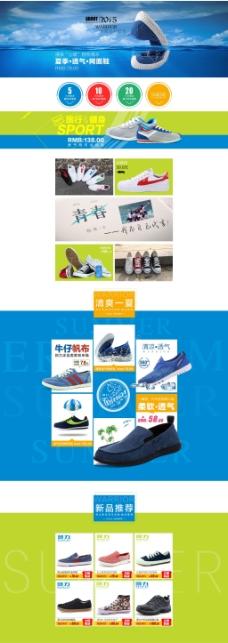 淘宝首页广告图设计