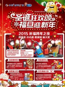 新年圣诞跨年海报