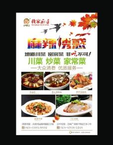 沙嗲王菜单图片